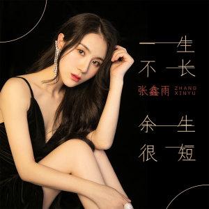 张鑫雨的專輯一生不長餘生很短