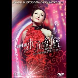 劉雅麗的專輯劉雅麗未了的約會演唱會