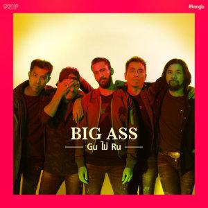 อัลบัม Gu ไม่ Ru - Single ศิลปิน Big Ass