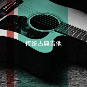 Album 传统古典吉他 from The Relaxing Classical Music Collection