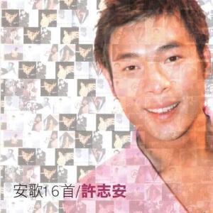 許志安的專輯安歌16首
