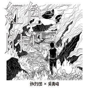 紅色的河(旅行團 & 吳青峰)