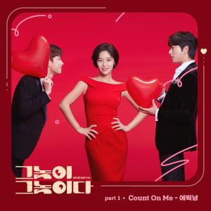 Men Are Men (Original Television Soundtrack), Pt.1 dari Eric Nam