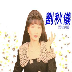劉秋儀的專輯劉秋儀, Vol. 49