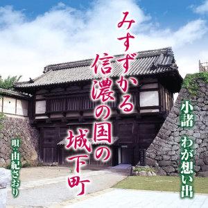 Saori Yuki的專輯Komoro Wa Ga Omoide