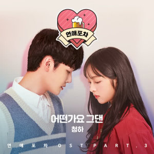 金請夏的專輯Luvpub OST Part.3