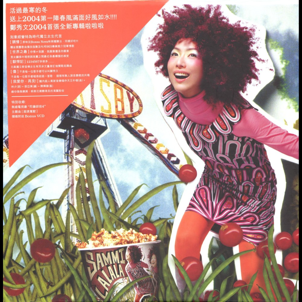 The World Most (You Do) 2004 Sammi Cheng