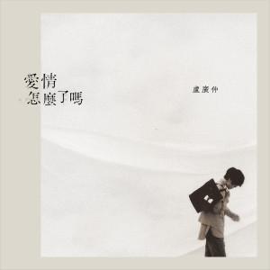 盧廣仲的專輯愛情怎麼了嗎