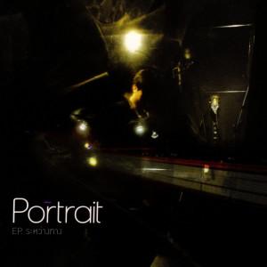 อัลบัม Ep.ระหว่างทาง ศิลปิน PORTRAIT