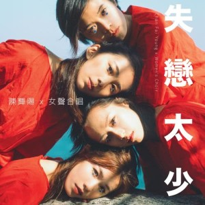 陳輝陽 x 女聲合唱的專輯失戀太少 (伊館紀念版)