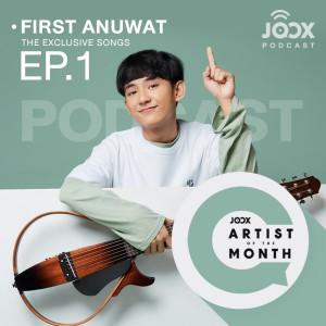 อัลบัม Podcast: First Anuwat ศิลปิน First Anuwat
