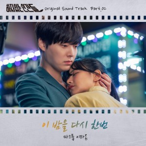 Album Love With Flaws OST Part.2 from MAKTUB