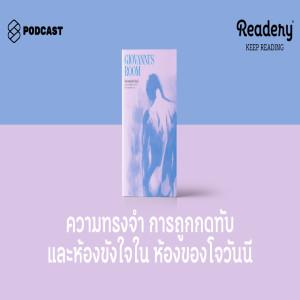 อัลบัม EP.76 การจำ การลืม การถูกกดทับ กับความรักของเดวิดและโจวันนี ศิลปิน READERY [THE STANDARD PODCAST]