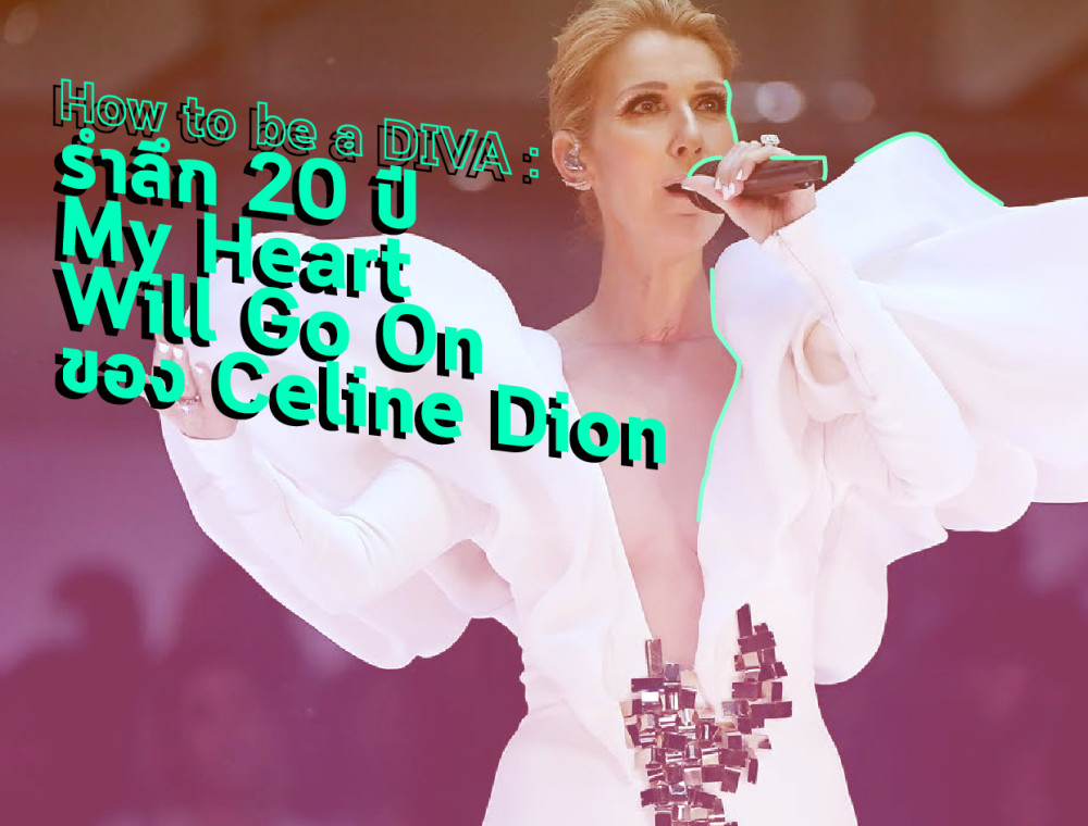 How to be a DIVA: My Heart Will Go On ของ Celine Dion