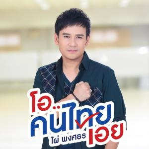 อัลบัม โอ..คนไทยเอย - Single ศิลปิน ไผ่ พงศธร