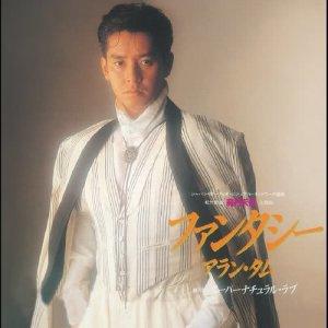 譚詠麟的專輯復黑王- FANTASY