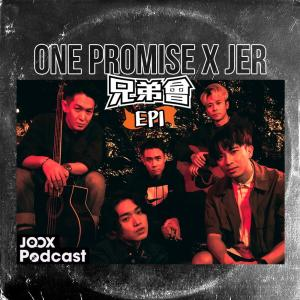 ONE PROMISE的專輯ONE PROMISE x Jer 兄弟會 EP1