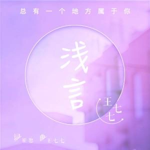 王七七的專輯浅言