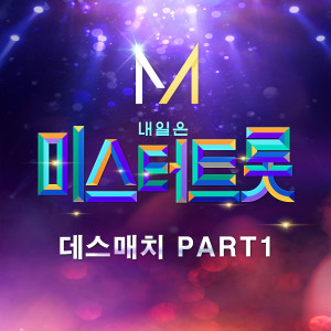 Listen to Drink Makgeolli song with lyrics from 영탁