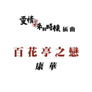 康華的專輯百花亭之戀 (電視劇《愛情沒有來的時候》插曲)