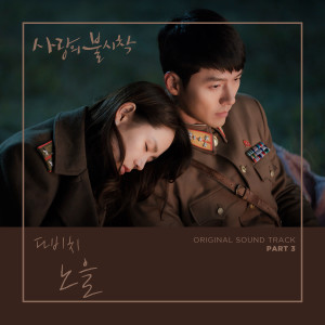 Davichi的專輯愛的迫降 (韓劇原聲帶, Pt. 3)