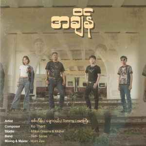 Album အချိန် from Six Hein