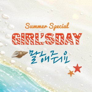 Girl's Day的專輯GIRL'S DAY Party no. 6