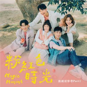 陳彥允的專輯《粉紅色時光》戲劇原聲帶Part1