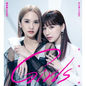 Album Nu Hai Men from 杨丞琳