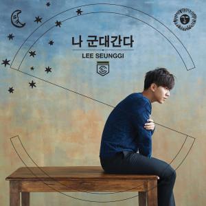 I'm Gong To The Army dari Lee Seung Gi