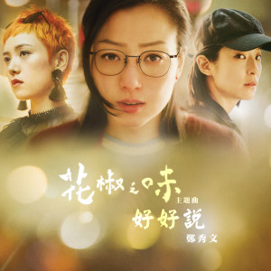 "Album Say It (Theme Song Of The Movie ""Fagara"") [Mandarin Version] from 郑秀文"