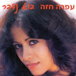 Album Bo Nedaber from Ofra Haza