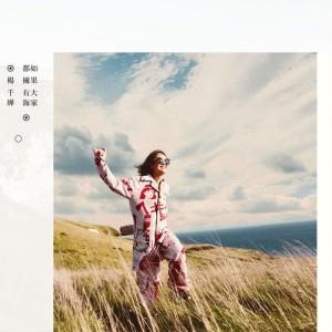楊千嬅的專輯如果大家都擁有海