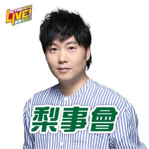 葉文輝的專輯梨事會 2021-07-26