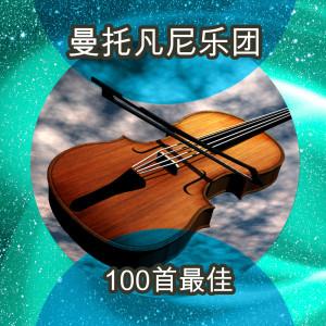 Album 100首最佳 from Mantovani Orchestra