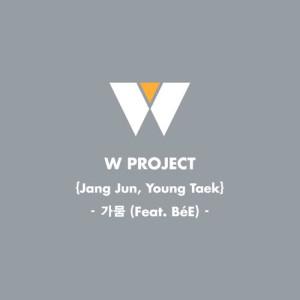 장준的專輯W PROJECT Jang Joon, Young Taek Digital Single [Drought]