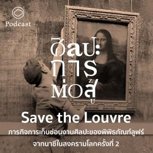 ฟังเพลงออนไลน์ เนื้อเพลง EP.2 ภารกิจการเก็บซ่อนงานศิลปะของพิพิธภัณฑ์ลูฟร์จากนาซีในสงครามโลกครั้งที่ 2 ศิลปิน ศิลปะการต่อสู้ [The Cloud Podcast]