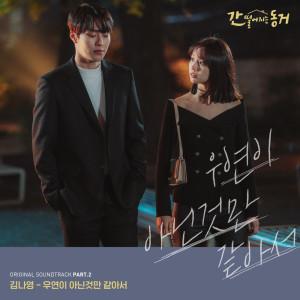 MY ROOMMATE IS A GUMIHO (Original Television Soundtrack) Pt.2 dari Kim Na Young