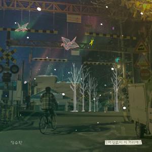 Winter Again dari Jung Seung-hwan