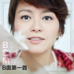梁詠琪的專輯B面第一首