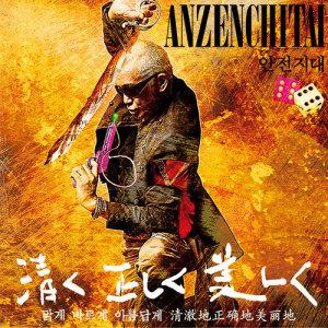 安全地帶的專輯Anzenchitai 12