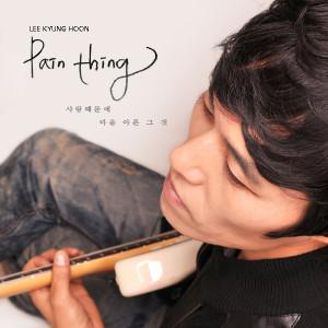 이경훈的專輯Pain-thing