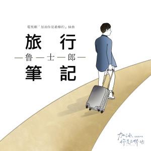 魯士郎的專輯旅行筆記