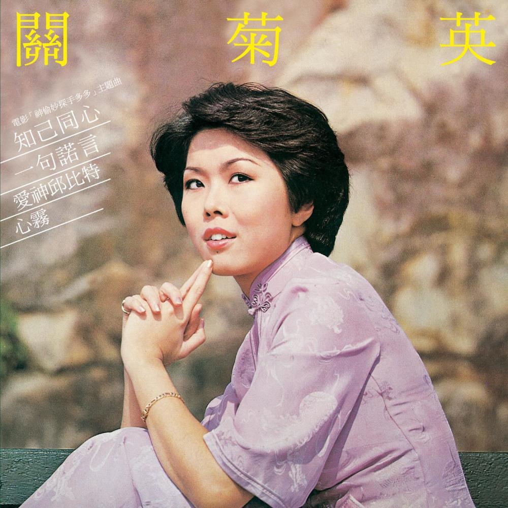 Zi Ji Tong Xin 1979 Susanna Kwan