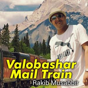 Valobashar Mail Train