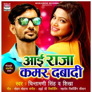 Album Aai Raja Kamar Dabadi from Shikha