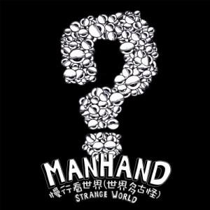 Manhand的專輯慢行看世界(世界多古怪)