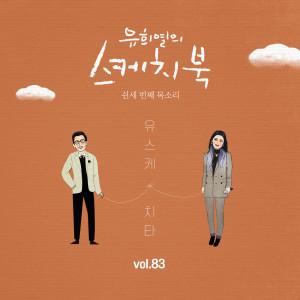 Cheetah的專輯[Vol.83] You Hee yul's Sketchbook : 53th Voice 'Sketchbook X CHEETAH'