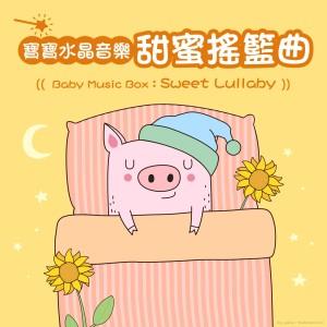 Baby Music Box的專輯Baby Music Box: Sweet Lullaby