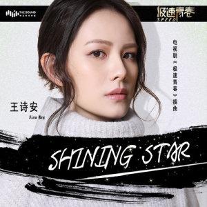 王詩安的專輯Shining Star (電視劇《極速青春》插曲)